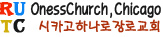 <font size=5 color=red>시카고하나로교회</font> <font color=d8dde0>Welcome to Onenesschurch of Chicago, USA</font>