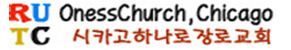 <font size=5 color=red>시카고하나로교회</font> <font color=white>Welcome to Onenesschurch of Chicago, USA</font>